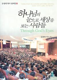 하나님의 눈으로 세상을 보는 사람들 - 김영헌 목사 설교집 3