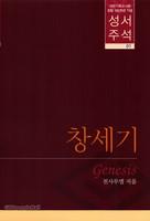 대한기독교서회 창립 100주년 기념 성서주석 (창세기)