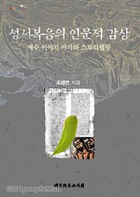 성서복음의 인문적 감상