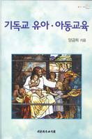 기독교 유아, 아동 교육