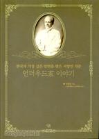 언더우드家 이야기 - 한국과 가장 깊은 인연을 맺은 서양인 가문