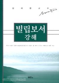 빌립보서 강해 - 김세윤 교수
