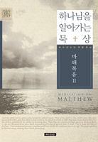 하나님을 알아가는 묵상 - 마태복음 2