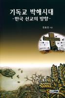 기독교 박해시대