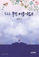 52주 종합 대표 기도문