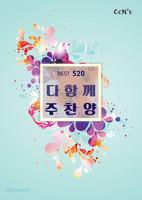 다함께 주찬양 BEST 520 (B5 내면스프링 찬양악보집)