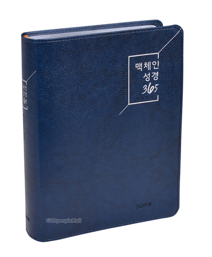 맥체인성경 365 대 단본(무색인/이태리신소재/무지퍼/네이비)