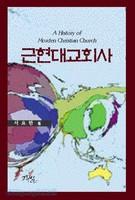 근현대교회사