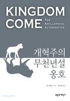 개혁주의 무천년설 옹호