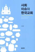 사회 이슈와 한국교회