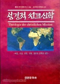 성경적 선교신학