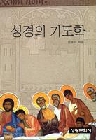 성경의 기도학