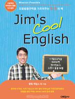 Jim's cool English(짐스 쿨 잉글리쉬)