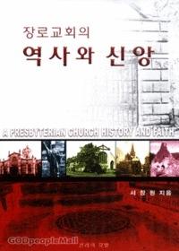 장로교회의 역사와 신앙