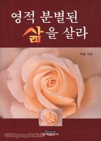 영적 분별된 삶을 살라 - 믿음 시리즈 10