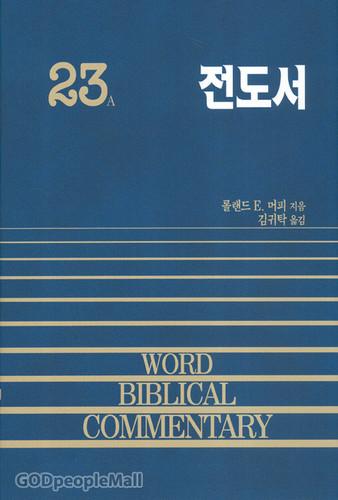 전도서 - WBC 성경주석 23(A)