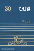 다니엘 - WBC 성경주석 30