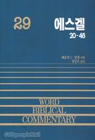 에스겔 20-48 - WBC 성경주석 29
