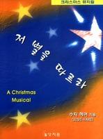 저 별을 따르라  : 크리스마스 뮤지컬 (악보)