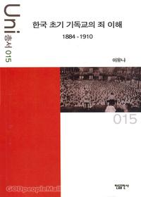 한국 초기 기독교의 죄 이해 1884-1910(Uni총서 015)