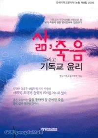 삶, 죽음 그리고 기독교 윤리 - 한국 기독교윤리학 논총 제8집 2006