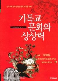 기독교 문화와 상상력 - 문화선교연구신서5