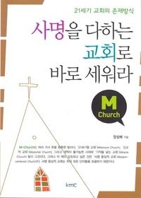 사명을 다하는 교회로 바로 세워라 - 21세기 교회의 존재방식