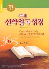 [개역개정판] 주해 신약 일독성경 1월(한영대조)