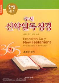 [개역개정판] 주해 신약 일독성경 3월(한영대조)