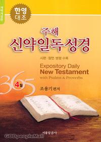 [개역개정판] 주해 신약 일독성경 4월(한영대조)