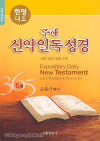 [개역개정판] 주해 신약 일독성경 6월(한영대조)