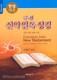 [개역개정판] 주해 신약 일독성경 8월(한영대조)