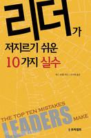 리더가 저지르기 쉬운 10가지 실수 (미니북)