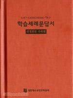 학습 세례 문답서 -합동측 (성경본문수록판/양장)