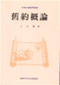 구약개론 - 개혁주의 신학총서 2