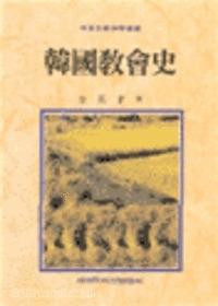 한국교회사 - 개혁주의 신학총서 9