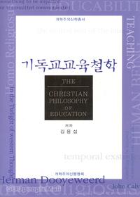 기독교교육철학 - 개혁주의 신학총서 11