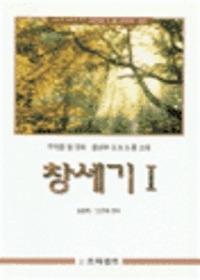 창세기 1 - 소그룹 성경공부 시리즈