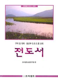 전도서 - 구역 및 대학청년부 G.B.S.용 교재