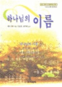 하나님의 이름 - 주제별 성경연구 시리즈 3