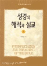 성경의 해석과 설교 중 - 진리의 깃발 총서 10