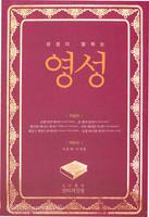 성경이 말하는 영성