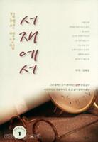 서재에서 - 김혜성 시리즈 1