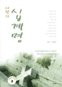 사랑의 십계명 - 김혜성 시리즈 3