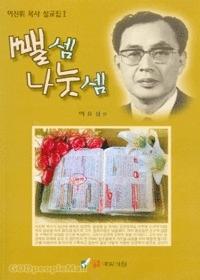뺄셈 나눗셈 - 이진휘 목사 설교집 Ⅰ