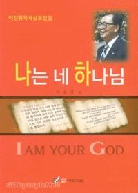 나는 네 하나님 - 이진휘 목사 설교집 2