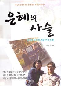 은혜의 사슬 - 은혜에 매인 한 휠체어 목사님의 이야기