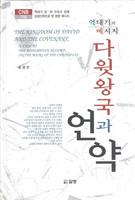 다윗왕국과 언약 : 역대기의 메시지 - CNB710
