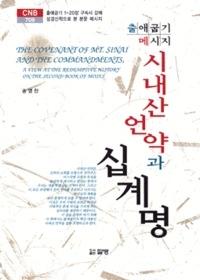 시내산 언약과 십계명 : 출애굽기 메시지 - CNB709