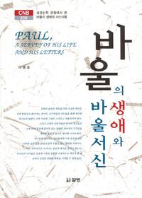 바울의 생애와 바울서신 - CNB506